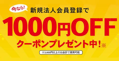 新規法人会員登録で1000円OFFクーポン