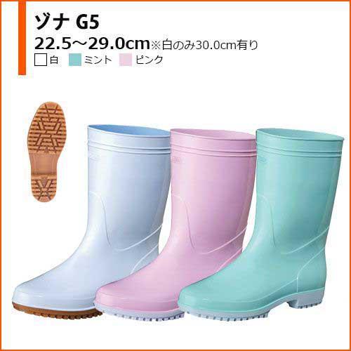 弘進ゴム ゾナG5 22.5〜29.0