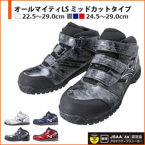 オールマイティLS ミッドカットタイプ ミズノ 安全靴 C1GA1802 22.5〜28.0、29.0