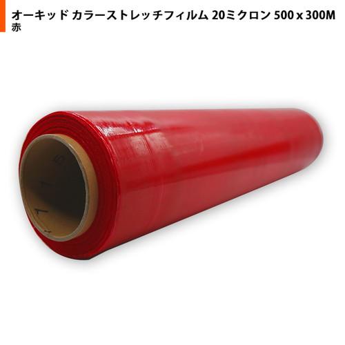 富士工業 オーキッドカラーストレッチフィルム 20ミクロン 500x300M 赤 FAR