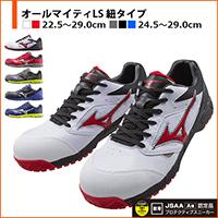 オールマイティLS 紐タイプ ミズノ 安全靴 C1GA1700 22.5〜28.0、29.0